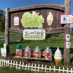北海道*美瑛町のアイス屋さん