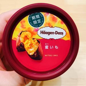 食後のデザート*ハーゲンダッツ