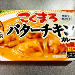 おうちごはん*バターチキンカレー