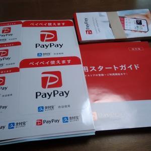 paypayテスト取引もやってみた(^_^)/