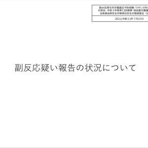コロナワクチン接種後の死亡者751人〜資料添付あり〜