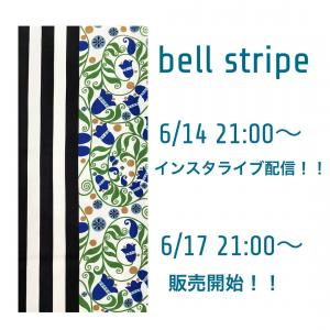 6/14 21:00〜インスタライブ配信にて新作bell stripeお披露目します!!