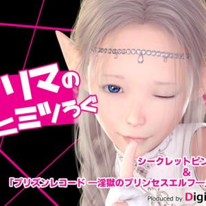 3DCG・イラスト作品が、今なら11円から購入できます!