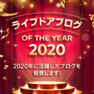【ありがとうございます】ライブドアブログ OF THE YEAR 2020 ベストフォト賞!と共に一年を振り返ってみました