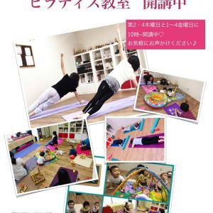 【ピラティス教室のお知らせ】