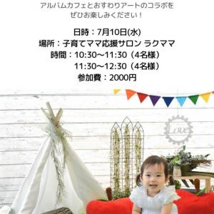 【7月のご案内】アルバムカフェ&おすわりアート