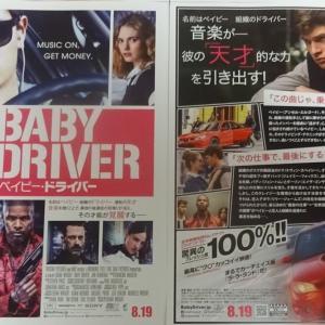 ベイビー・ドライバー(2017)映画チラシ