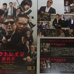 アウトレイジ 最終章(B)(2017)映画チラシ