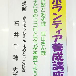 坂町役場でボランティア養成講座!