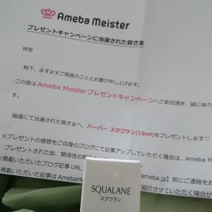 ☆【当選連絡】ハーバー スクワランをプレゼント