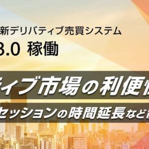 東京商品取引所からのお知らせ