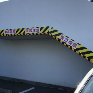 車衝突防止注意看板の設置