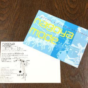 〜ナゴヤ詣で〜、やりますよー!!!