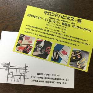 2月はお江戸へ参りまーす!