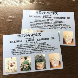 明日から(ゆかたフェスティバル)名古屋高島屋10階です