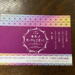 金曜日から(大大阪キモノめーかんえぽっく)in グランキューブ大阪