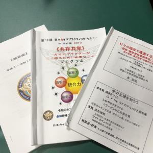 第18回日本カイロプラクティックセミナーを受講して来ました