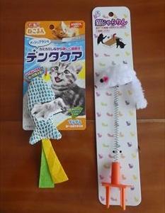 新しい猫のおもちゃ