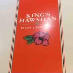 King's Hawaiian のもちドーナツ