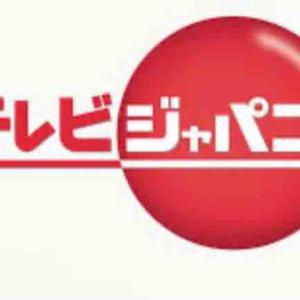 TVジャパンへのお願い!