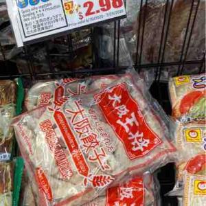 激安すぎる⁉︎ $2.98だった大阪王将餃子 @東京セントラル