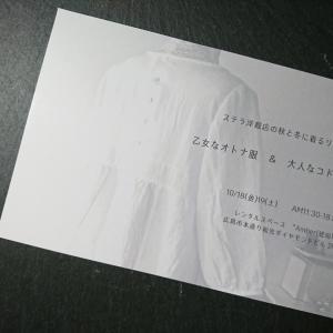 【乙女なオトナ服 & 大人なコドモ服】展示会のご案内