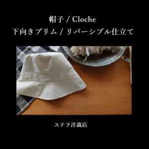帽子/Closhe/下向きブリム/リバーシブル
