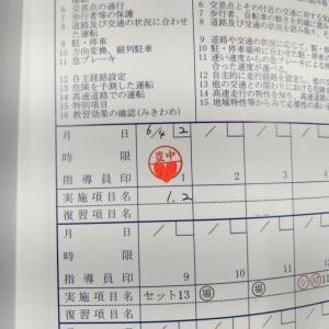 おっさんの普通MT免許取得日記 〜2段階 1時間目~