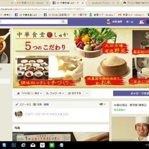 WEBで自分をブランディング~(^^)/