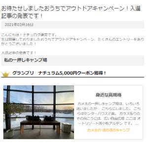 「おうちでアウトドアキャンペーン」入選と当ブログ300万アクセス達成!