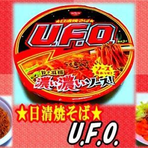 【日清】 焼そばU.F.O. 【無印】