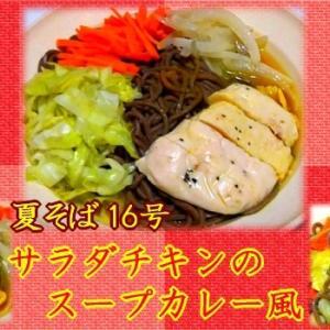 【夏そば16号】 サラダチキンのスープカレー風