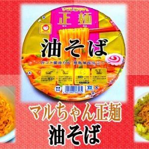 【マルちゃん正麺】 油そば 【醤油とチャーシューの香り】