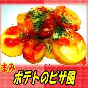 【ポテトのピザ風】 おいしい給食