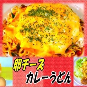 【アレンジ】 卵チーズカレーうどん 【Dlife終了】