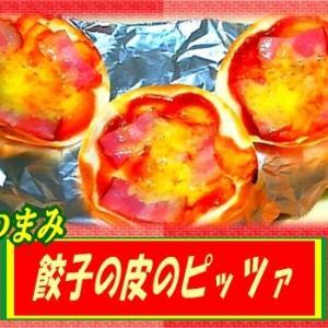 【餃子の皮 1枚の重さ】 おつまみピザ