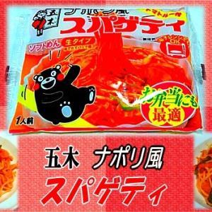 【五木】 ナポリ風 スパゲティ