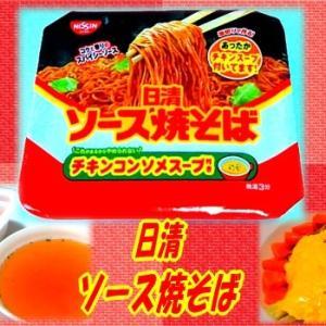 【日清ソース焼そば】 チキンコンソメスープ付き