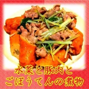 【おかず】 水菜と豚肉とごぼう天の煮物