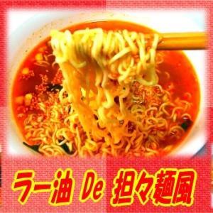 【ラー油 De 担々麺風】 味噌ラーメンアレンジ