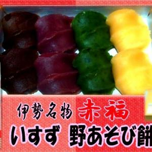 【伊勢】 赤福餅 【いすず 野あそび餅】