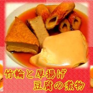 【竹輪と厚揚げ 豆腐の煮物】 おでん風