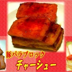 【豚バラブロック肉で】 自作 チャーシュー