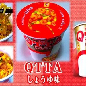 【QTTA】 クッタ しょうゆ味 【濡れパンマン】