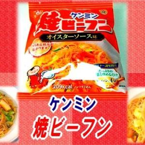 【ケンミン 焼ビーフン】 シーフードミックス