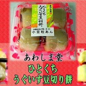 【和菓子】 ひとくち うぐいす豆切餅 【ジョルトコーラ】