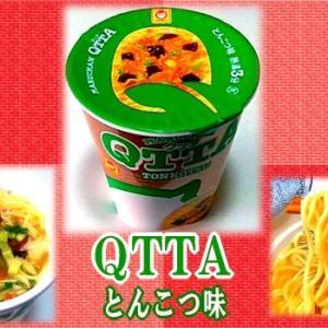 【クッタ】 QTTA とんこつ味 【ビーバップ終了】