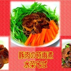 【豚肉の時雨煮】 水菜の肉そば 【さよならDlife】