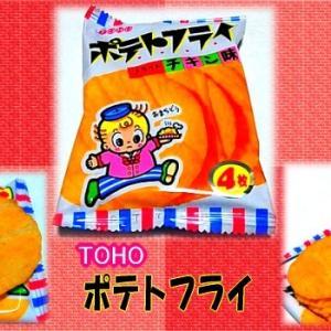 【TOHO】 ポテトフライ 【駄菓子】
