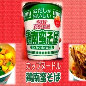 【Cup Noodle】 鶏南蛮そば 【ケンちゃんシリーズ】